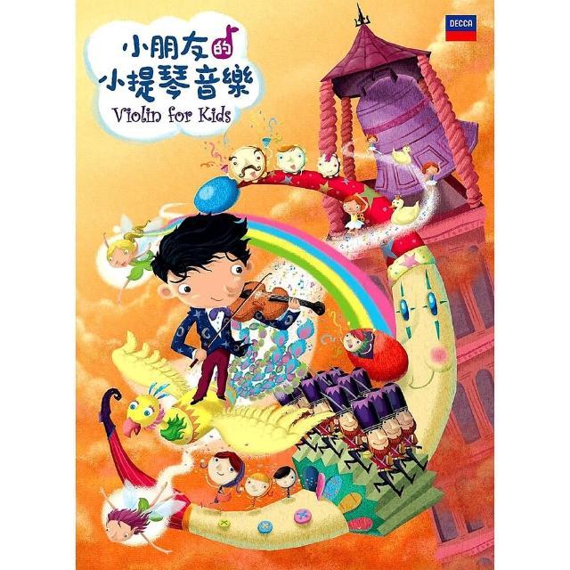 【福茂唱片】小朋友的小提琴音樂(4CDs+1DVD)