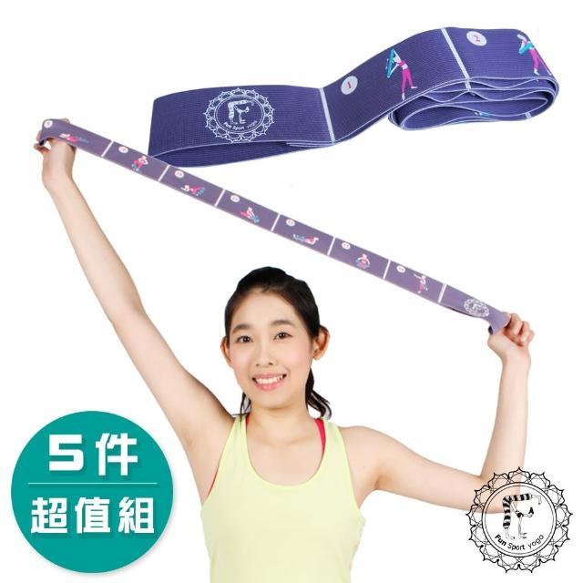 【Fun Sport】創意小抄伸展帶-樂體帶/樂體繩(靈活紫-5入)