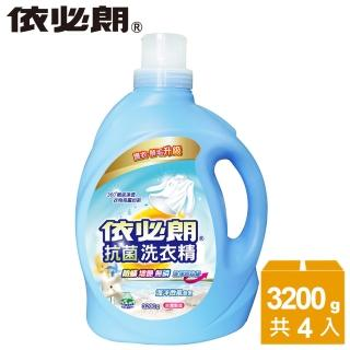 【依必朗】海洋微風抗菌洗衣精3200g*4瓶(買2瓶送2瓶)