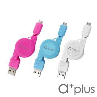 【a+plus】USB To micro USB 伸縮傳輸/充電線