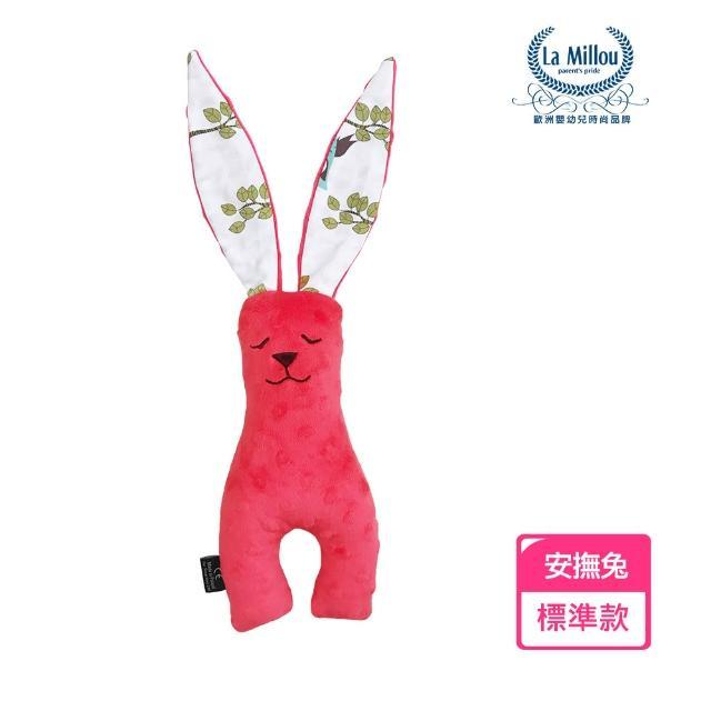 【La Millou】豆豆安撫兔安撫玩偶(粉紅棉花糖)