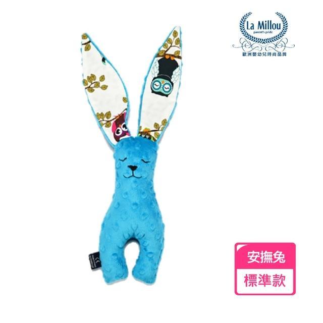 【La Millou】豆豆安撫兔安撫玩偶(土耳其藍)