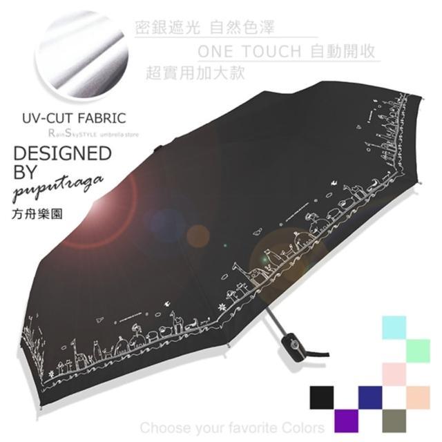 【RainBow】加大款!方舟樂園-抗UV自動傘 晴雨傘(宇宙黑)