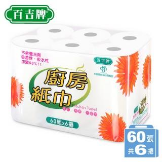 【百吉牌】廚房紙巾(60張*6粒)