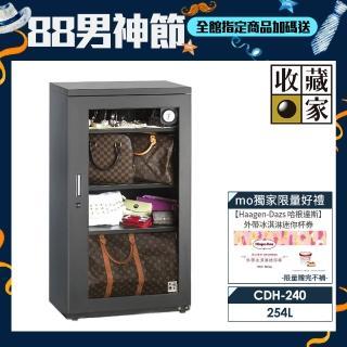 【收藏家】精品珍藏全能型254公升電子防潮箱(CDH-240)