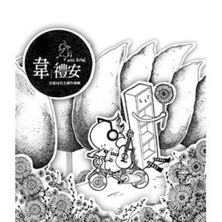 【福茂唱片】韋禮安/首張同名全創作專輯(1CD)