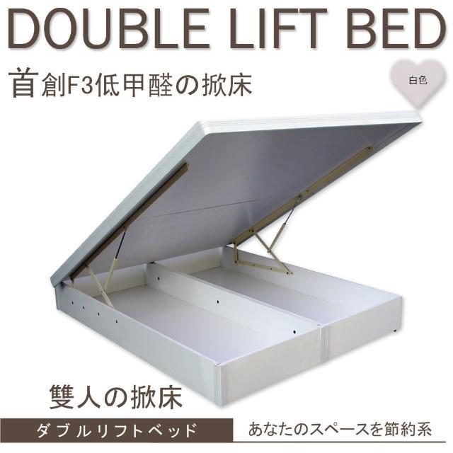 【優利亞-首創低甲醛白色波麗板】加大後掀床架-6尺