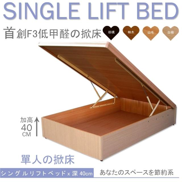【優利亞-保證低甲醛40公分】單人後掀床架-3.5尺(4色)