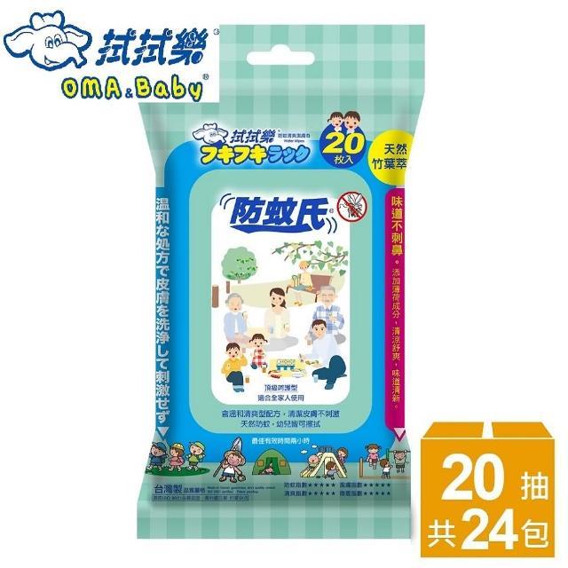 【拭拭樂】防蚊氏防蚊清爽潔膚巾20枚入*24包