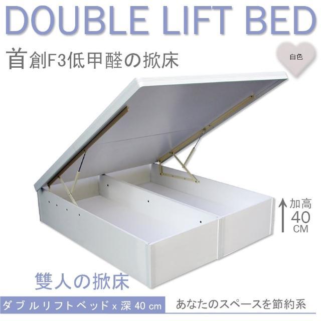 【優利亞-低甲醛40公分白色波麗板】加大後掀床架-6尺
