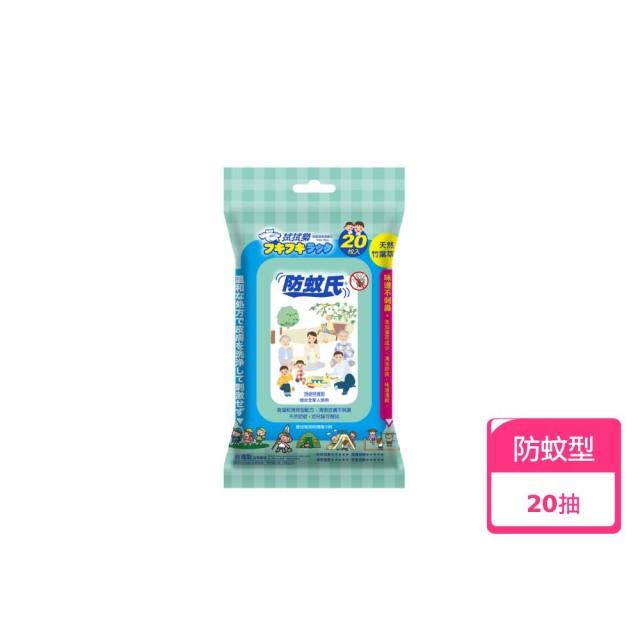 【拭拭樂】防蚊清爽潔膚巾20枚入