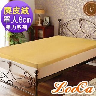 【LooCa】類麂皮彈力8cm記憶床墊(單人)