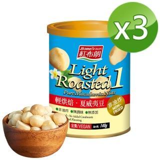 【紅布朗】輕烘焙‧夏威夷豆(140gX3罐)