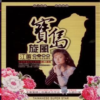 【台語天后】江蕙(寶島旋風10CD 附歌詞)