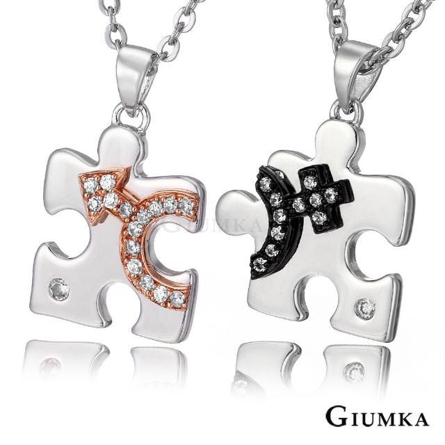 【GIUMKA】遇見真愛拼圖項鍊 男女情人對鍊 附白鋼鍊 MN01101(黑色/玫金)