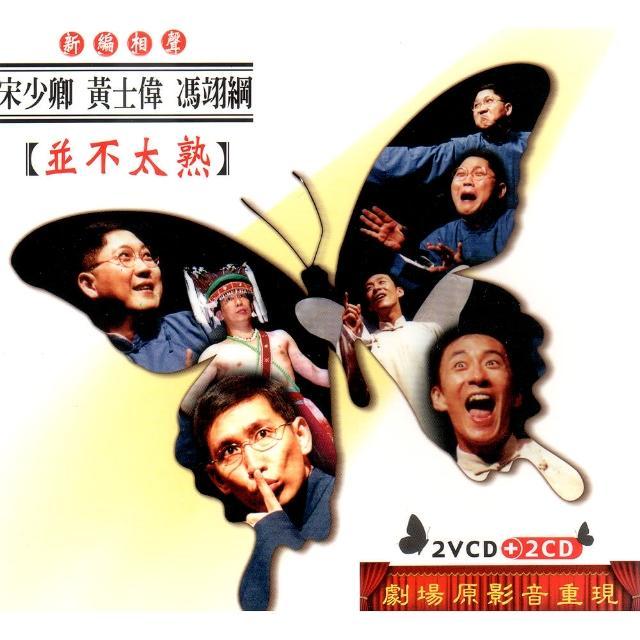 【福茂唱片】並不太熟/相聲瓦舍/相聲(2VCD+2CD)