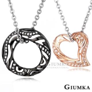 【GIUMKA】情侶項鍊 浪漫愛 情人對鍊 鋯石 簍空鑲鑽設計 附白鋼鍊 MN01108(黑/玫金)