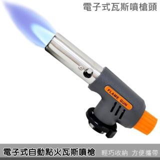 【DIBOTE迪伯特】電子式自動點火瓦斯噴槍/