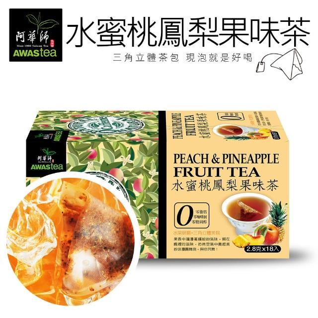 【阿華師茶業】零咖啡因-水蜜桃鳳梨果味茶(2.8gx18包)