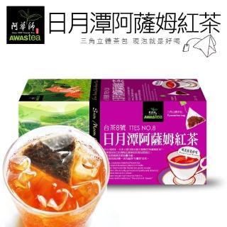 【阿華師茶業】日月潭阿薩姆紅茶(4gx18包)