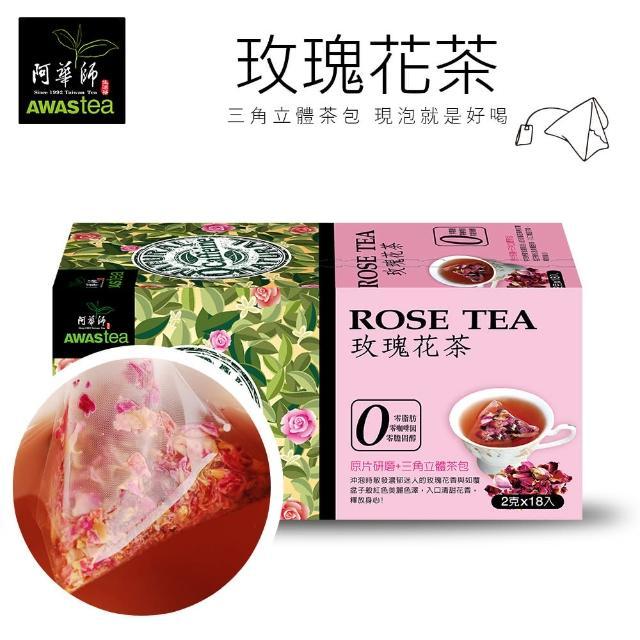 【阿華師茶業】零咖啡因-玫瑰花茶(2gx18包)