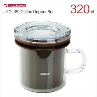 【Tiamo】UFO-180 極細濾網獨享杯 320cc 咖啡色(HG2323)
