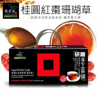 【阿華師茶業】桂圓紅棗海燕窩- 手工茶磚《研磨》(25gx24包)
