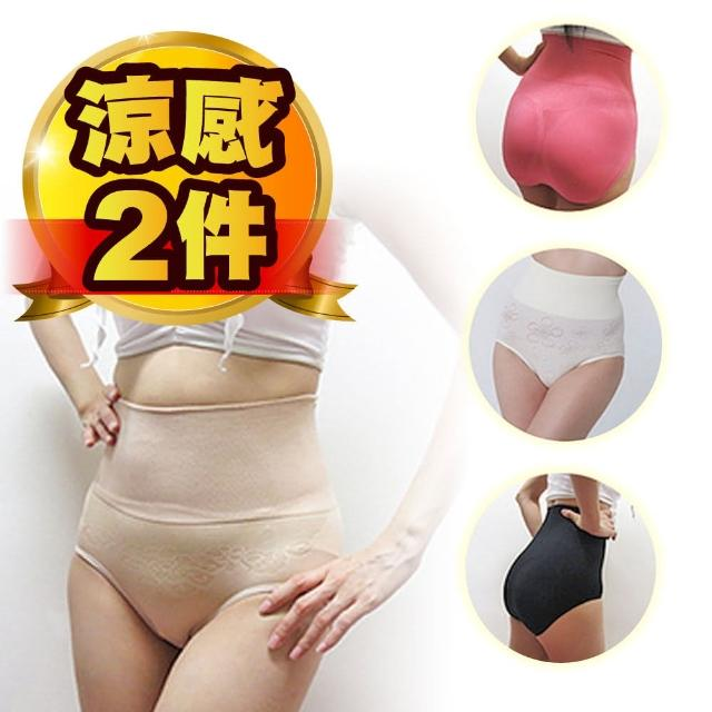 【JS嚴選】台灣製涼感紗穿就塑魔鬼曲線高腰平腹三角褲(二件組)