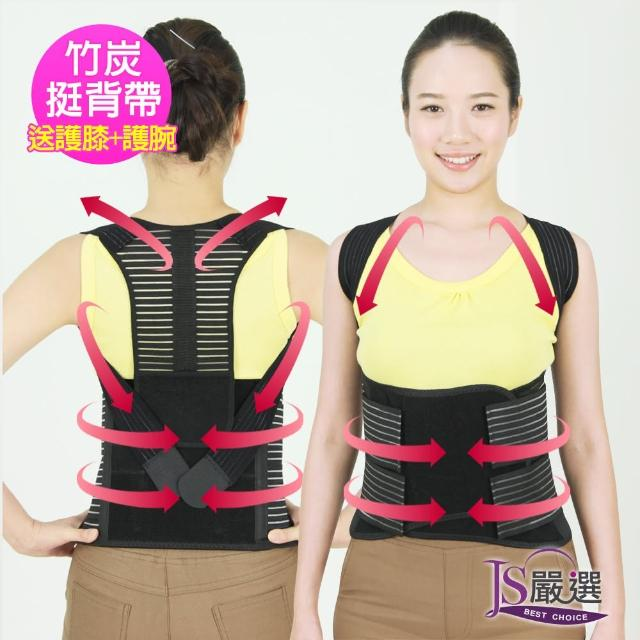 【JS嚴選】*網路熱銷*竹炭可調式多功能調整型美背帶(送CC竹膝竹腕)