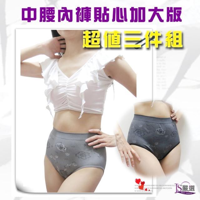 【JS嚴選】台灣製貼心加大版竹炭中腰無縫三角褲(三件組)