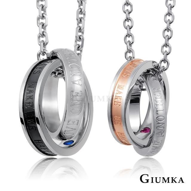 【GIUMKA】情侶項鍊 帶來幸福 情人對鍊 白鋼 藍紅色 MN01287(黑/玫)