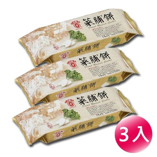 【日香】菜脯餅90公克*3入包