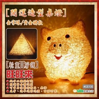 【Osun】開運黃金豬/金字塔能量桌燈小夜燈 禮贈品 台灣製(多款任選 CE130)