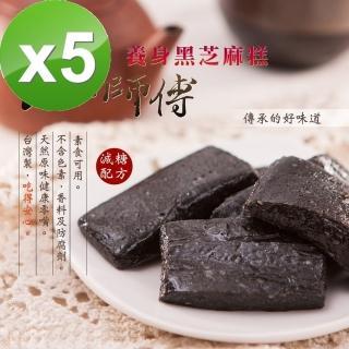 【台灣製! 老師傅】手工養生黑芝麻糕(7包特惠組)