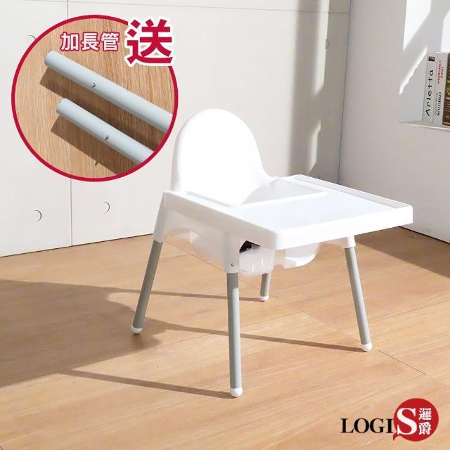 【LOGIS】童趣寶寶餐椅 餐椅 兒童餐椅 成長椅(白色)