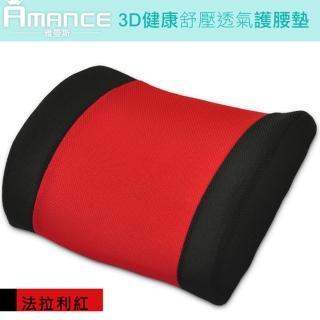 【雅曼斯Amance】3D健康舒壓透氣護腰墊