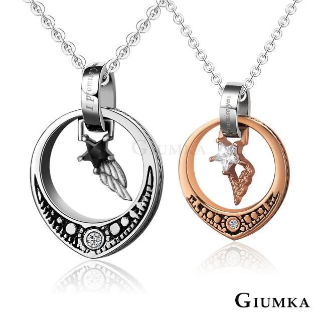 【GIUMKA】情侶項鍊 星星相惜 情人對鍊 白鋼 MN01679(銀色/玫瑰金)