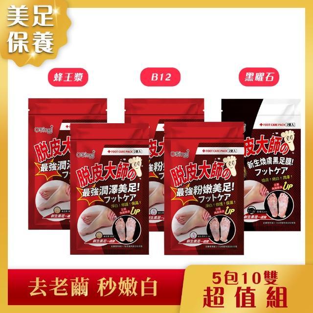 【OSmei】脫皮大師 最強潤澤、粉嫩足膜 10雙組(蜂王漿 / 維生素B12)