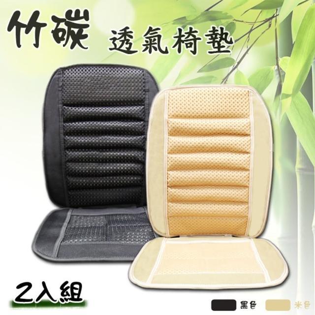 竹炭透氣椅墊-L型坐墊(2入 贈扶手箱紓壓靠墊1入顏色隨機出貨)