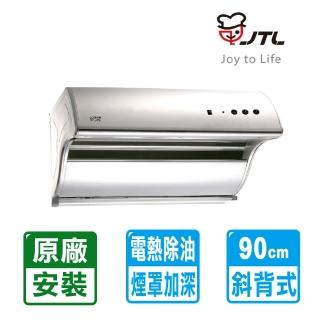 【喜特麗】斜背式電熱除油排油煙機90cm(JT-1733L)