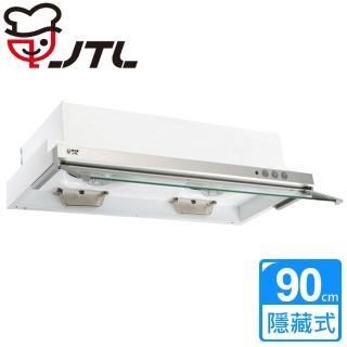 【喜特麗】隱藏式電熱除油排油煙機90cm(JT-139A)
