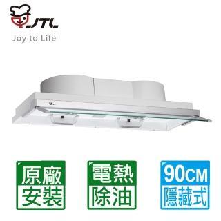 【喜特麗】全隱藏式電熱排油煙機90cm(JT-1820L)