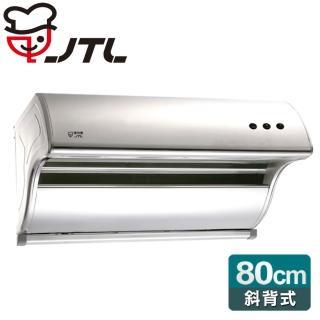 【喜特麗】斜背式排油煙機80cm(JT-1732M
