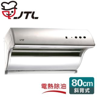 【喜特麗】斜背式電熱除油排油煙機80cm(JT-1733M)