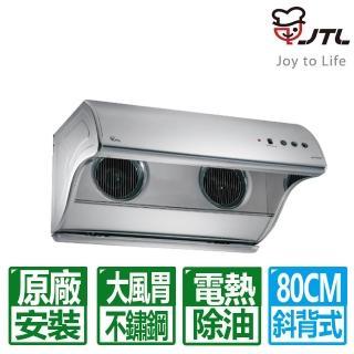 【喜特麗】直立式電熱除油排油煙機80cm(JT-1731M)