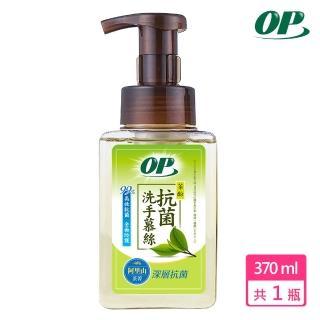【OP】天然茶酚洗手慕絲-深層抗菌型(使用歐盟Ecocert有機認證成份)