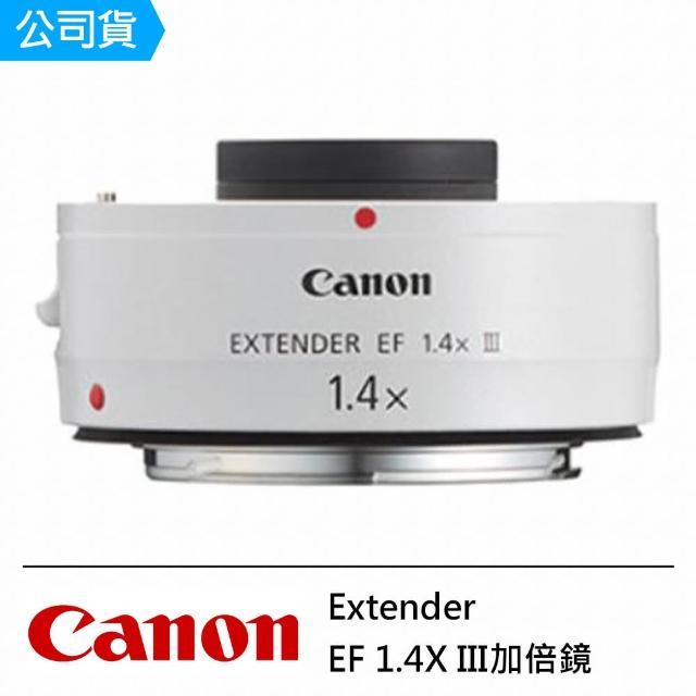 【Canon】Extender EF 1.4X III 加倍鏡--公司貨