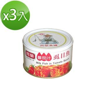 【同榮】虱目魚(230g*3)