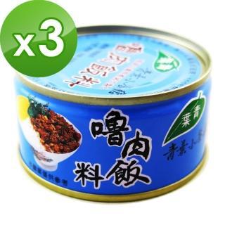 【青葉】魯肉飯料(110g*3)