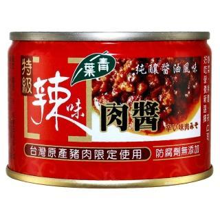 【青葉】特級辣味肉醬(160g*3)